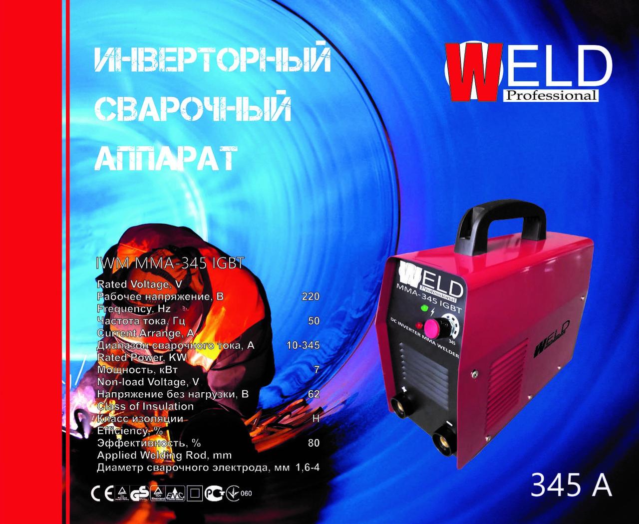 Зварювальний інвертор Weld 345 (колишній 310)
