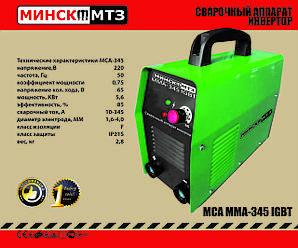 Сварочный инвертор Минск 345 (бывший 310)