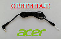 Оригинальный кабель для блока питания Acer 5.5x1.7 - 115см  - штекер