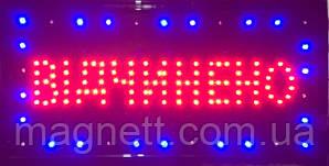 Світлодіодна вивіска Відчинено 55на33см