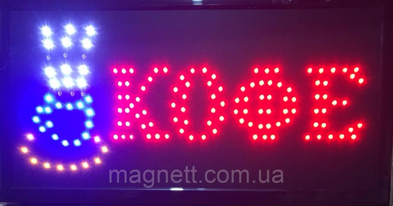 Светодиодная LED вывеска табло Кофе 48*25