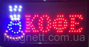 Світлодіодна вивіска LED табло Кави 48*25