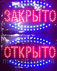Світлодіодна вивіска LED табло Відкрито Закрито 55*33