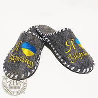 """Войлочные плетеные тапочки """"Я люблю Україну"""", (серые)"""