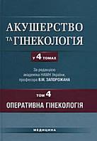 Запорожан В.М. Акушерство та гінекологія: У 4 т. — Т. 4: Оперативна гінекологія