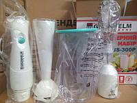 Блендерный набор Grunhelm EBS-300 блендер необходим на нынешней кухне, удобный качественный набор, фото 2
