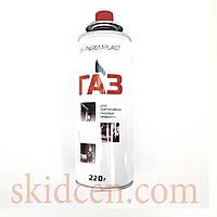 Баллон ГАЗ (EMP)Ремпласт 220гр. для газ.горелок