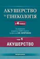 Запорожан В.М. Акушерство та гінекологія: У 4 т. Том 1:  Акушерство.