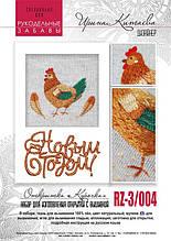 """""""Курочка"""", набір для вишивання гладдю та декоративними швами з листівкою"""
