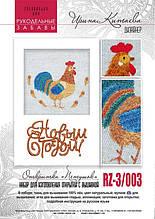 """""""Півник"""", набір для вишивання гладдю та декоративними швами з листівкою"""
