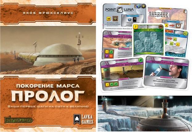 Настольная игра Покорение Марса. Пролог, фото 2