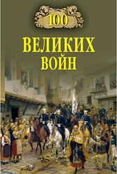 100 великих войн. Б. В. Соколов. Вече