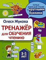 Книга Жукова О.С. Тренажер для обучения чтению АСТ 978-5-17-109820-9