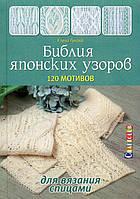 """""""Библия японских узоров. 120 мотивов""""  Елена Гукова"""