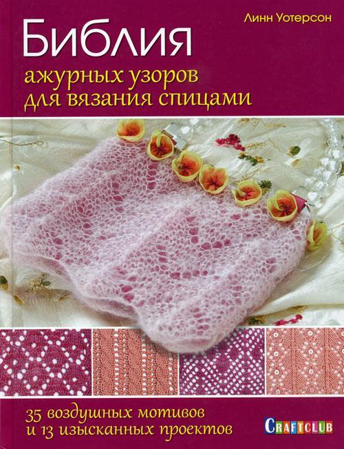 """""""Библия ажурных узоров для вязания спицами""""  Линн Уотерсон"""