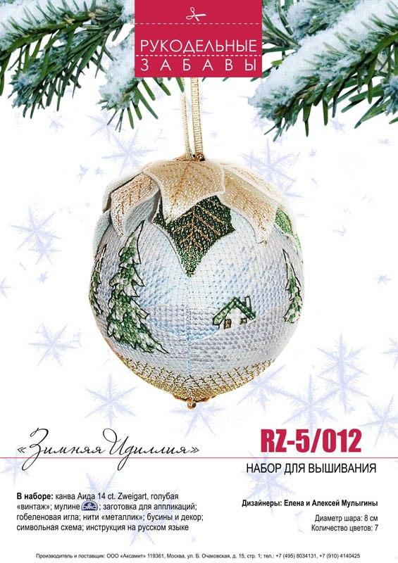 """""""Зимняя идиллия"""", набор для вышивания крестом/новогодняя игрушка"""