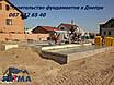 Фундамент ленточный Днепр, фото 3