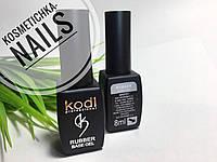 Каучуковая база Kodi, Rubber base gel 8 ml