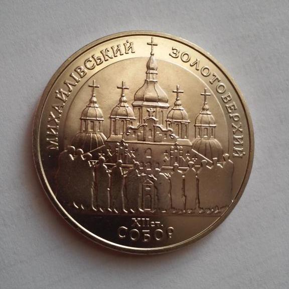 027 Михайлівський золотоверхий собор 5 гривен 1998
