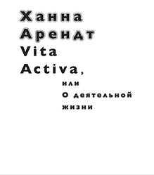 Vita Activa, или о деятельной жизни. 2-е изд., испр.и доп. Ханна Арендт Ад Маргинем Пресс