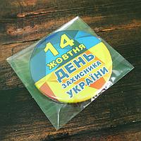 """Сувенирный магнит-открывалка на холодильник """"14 октября"""" (""""14 жовтня""""), фото 1"""