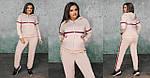 Женский спортивный костюм двухнитка, фото 4
