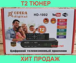 Цифровой Тюнер Т2 OPERA DIGITAL HD-1002 DVB-T2