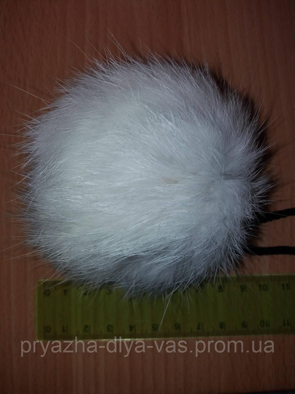Меховой помпон из кролика ( 8см) Белый