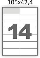 Самоклеющаяся бумага А4 14шт (105х42,4)