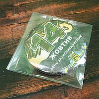 """Сувенирный магнит на холодильник с открывалкой """"14 октября - День Защитника Украины"""", фото 1"""