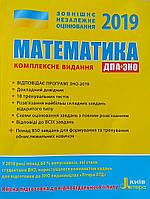 ЗНО 2019 Математика. Комплексне видання.
