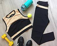 Бежевый с черным спортивный костюм для фитнеса зала йоги короткий топ, фото 1