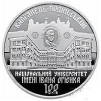 426 Кам'янець-Подільський НУ ім. І.Огієнка 2018
