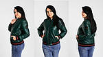 Женская куртка бомбер ботал, фото 4