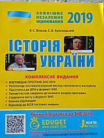 ЗНО 2019 Історія України. Комплексне видання.