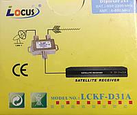 Спутниковое оборудование Диплексер LOCUS  SAT/TV
