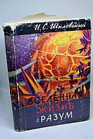 """Книга: И.С. Шкловский, """"Вселенная. Жизнь. Разум"""""""