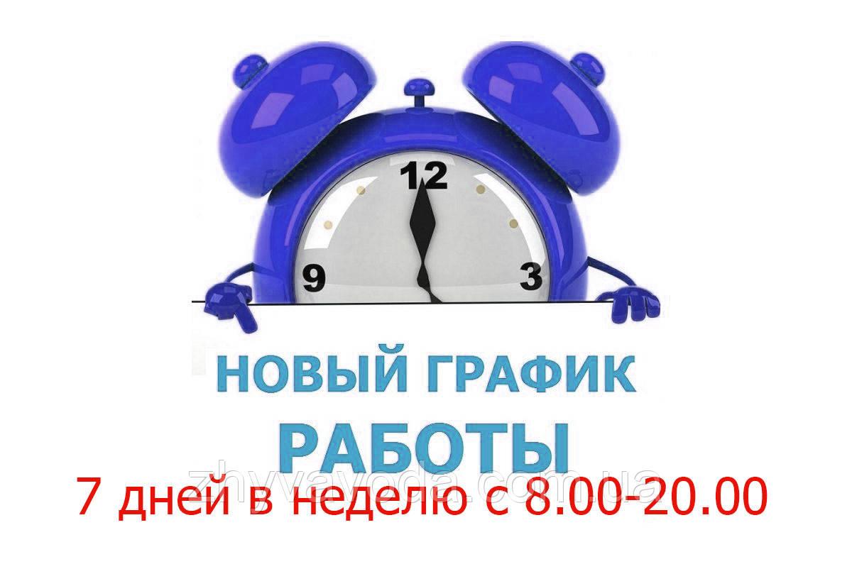 Новый график работы приёма заказов на доставку - 7 дней в неделю с 8:00 до 20:00