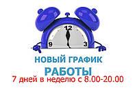 Новий графік работи прийому замовлень на доставку - 7 днів на тиждень з 8:00 до 20:00