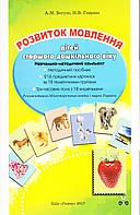 Навчально-методичний комплект з розвитку мовлення дітей старшого дошкільного віку