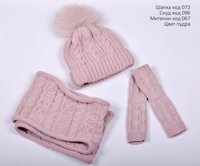 комплект зимний с шапкой для девочки