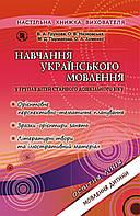 Навчання українського мовлення у групах дітей старшого дошкільного віку, фото 1