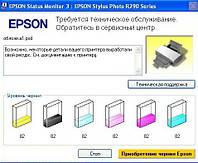 Сброс абсорбера («памперса»)  струйного принтера Canon, Epson с выездом мастера