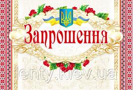 Запрошення універсальне (Символика Українська)