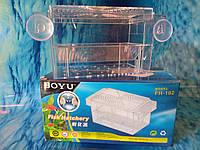 Отсадник с крышечкой для рыб (16*8*8.2)см, пластик, Boyu FH-102