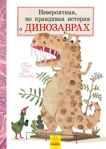 Невероятная, но правдивая история о динозаврах