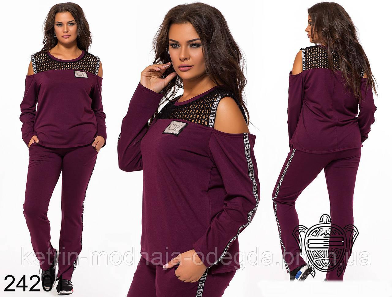 9d3d8270089 Удобный модный яркий спортивный костюм больших размеров 48