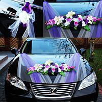 Украшения для свадебных машин цвет фиолетовый