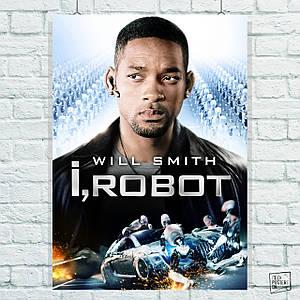 Постер Я, Робот / I, Robot (2004). Размер 60x42см (A2). Глянцевая бумага