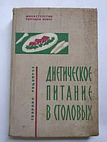 Министерство Торговли РСФСР Диетическое питание в столовых. Сборник рецептур и технология приготовления блюд